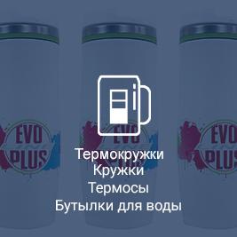 термокружки с логотипом